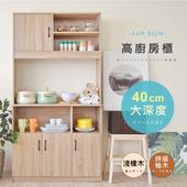 《Hopma》歐森高廚房收納櫃淺橡木 $2050