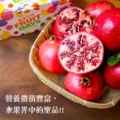 《鮮果日誌》可食用的紅寶石 石榴(5入精美禮盒)