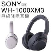 《SONY》耳罩式藍芽耳機 WH-1000XM3 最強降噪 【邏思保固兩年】黑色/B $8090