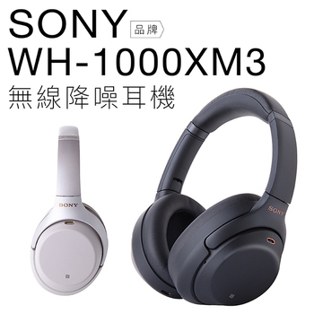 SONY 耳罩式耳機 WH-1000XM3 降噪【保固一年】(黑色/B)