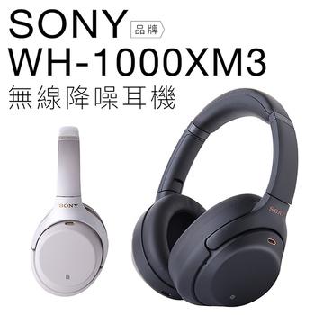 《SONY》耳罩式藍芽耳機 WH-1000XM3 最強降噪 【邏思保固兩年】(黑色/B)