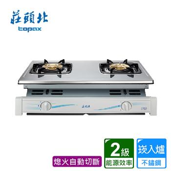 《莊頭北》莊頭北_二環崁爐(不鏽鋼面) TG-7001TS送標準安裝(BA010008)(TG-7001TS)