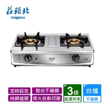 《莊頭北》莊頭北_雙控定時台爐TG-6311S送標準安裝(BA010004)(TG-6311S)