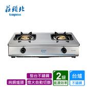 《莊頭北》莊頭北_二環台爐純銅爐頭不鏽鋼(整台) TG-6303BS送標準安裝(BA010003)(TG-6303BS)