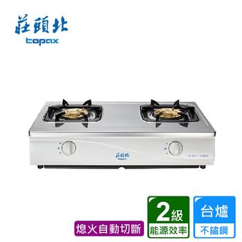 《莊頭北》莊頭北_安全瓦斯台爐_不鏽鋼面TG-6001TS送標準安裝(BA010001)(TG-6001TS)