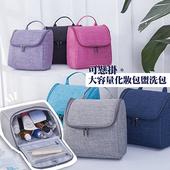簡約可懸掛大容量盥洗包/化妝包 -顏色隨機(21x21x14cm)