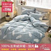 《FOCA》【葉語之歌】加大-升級舖棉床包-極緻保暖法萊絨四件式兩用毯被套厚包組