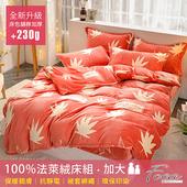 《FOCA》【楓葉溫度】加大-升級舖棉床包-極緻保暖法萊絨四件式兩用毯被套厚包組