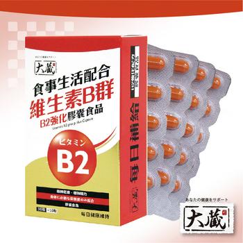 《大藏Okura》全新升級新包裝 維生素B群B2強化配方(30+10粒/盒)