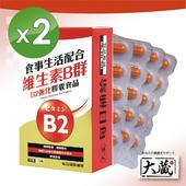 《大藏Okura》全新升級新包裝 維生素B群B2強化配方 *2入組30+10粒/盒 $440