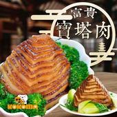 《極鮮配》步步高升-富貴寶塔肉 (785g±10%/包)(1包入)