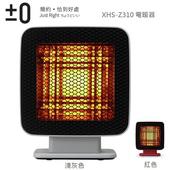 《日本 ±0 正負零》反射式電暖器(淺灰色)