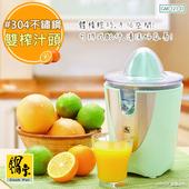 《鍋寶》葡萄柚/檸檬/柳橙/電動鮮果榨汁機(GM-121-D)雙榨汁頭(GM-121-D)