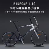 《BIKEONE》L10 20吋24速鋁合金小徑車 24速SHIMANO套件451刀圈小輪徑設計高性能小徑 僅重9.8kg品味時尚(藍色)