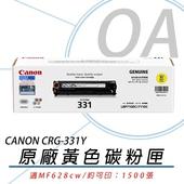 《Canon 佳能》Cartridge 331 / CRG331 Y 原廠碳粉匣 黃色