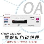 《Canon 佳能》Cartridge 331 / CRG331 M 原廠碳粉匣 紅色