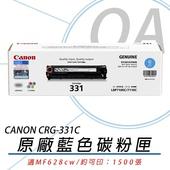 《Canon 佳能》Cartridge 331 / CRG331 C 原廠碳粉匣 藍色