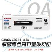 《Canon 佳能》Cartridge 331 / CRG331 BK II 原廠碳粉匣 高容量 黑色