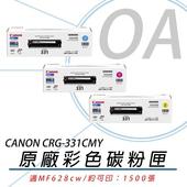 《Canon 佳能》Cartridge 331 / CRG331 CMY 原廠 彩色碳粉匣