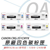 《Canon 佳能》Cartridge 331 / CRG331 CMYK 原廠 四色碳粉匣