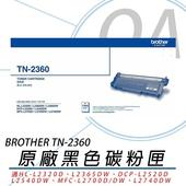 《Brother》TN-2360 原廠 黑色碳粉匣