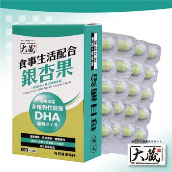 《大藏Okura》全新升級新包裝 銀杏果+藻油DHA(30+10粒/盒)