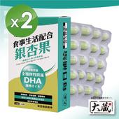 《大藏Okura》全新升級新包裝 銀杏果+藻油DHA *2入組(30+10粒/盒)