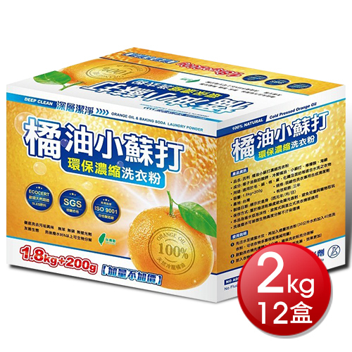 《橘油小蘇打》環保濃縮洗衣粉(2kg*12盒)