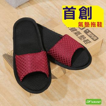 《DFhouse》氣墊室內拖鞋(低均壓)(紅色)