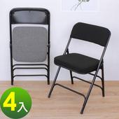 《頂堅》厚型布面沙發椅座(5公分泡棉)折疊椅/洽談椅/休閒椅/工作椅(二色可選)-4入/組(灰色)