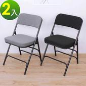 《頂堅》厚型布面沙發椅座(5公分泡棉)折疊椅/餐椅/辦公椅/折合椅(二色可選)-2入/組(黑色)