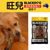《旺兒 Blackdog》澳洲雞脖子 100g