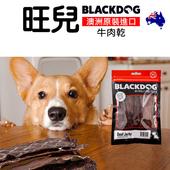 《旺兒》澳洲天然牛肉乾 150g(旺兒)