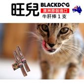 《旺兒》Blackdog 澳洲蓄牧牛肝棒 27cm(旺兒)