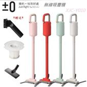 《日本正負零±0》【超值3件組】輕量手持無線吸塵器 Y010(白色)