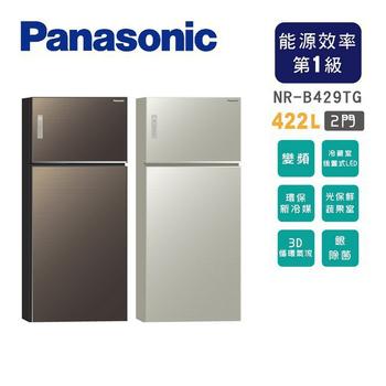 《Panasonic國際牌》422L雙門變頻智慧節能電冰箱NR-B429TG(含拆箱定位)(N-翡翠金)