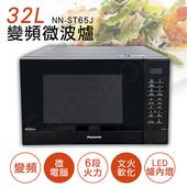 《國際牌Panasonic》32L微電腦變頻微波爐 NN-ST65J