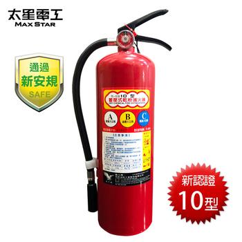 《太星電工》手提蓄壓式乾粉滅火器10型(附J型勾)(10磅)