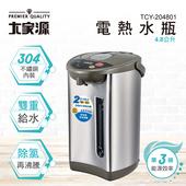 《大家源》4.8公升304不鏽鋼內裝熱水瓶(TCY-204801)
