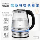《大家源》1.7公升304不鏽鋼玻璃快煮壺(TCY-261701)