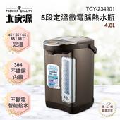 《大家源》4.8L五段定溫微電腦熱水瓶(TCY-234901)