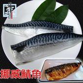 《海洋先生》挪威薄鹽鯖魚-免運(140g+-10%/片*28片)/盒 $920