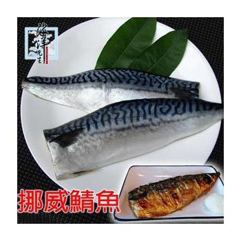《海洋先生》挪威薄鹽鯖魚-免運((140g+-10%/片*28片)/盒)