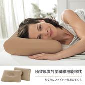 《莫菲思》台灣製極致厚實竹炭纖維機能棉枕2入