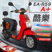 《e路通》(客約)EA-R59A+ 酷樂 48V鋰鐵 500W LED大燈 冷光儀表 電動車 (電動自行車)(紅黑)