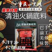 《重慶小天鵝》清油火鍋底料(1包價)