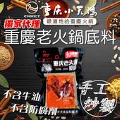 《重慶小天鵝》重慶老火鍋底料 (黑色包裝)(1包價)