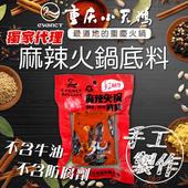 《重慶小天鵝》麻辣火鍋底料 (紅色包裝)(1包價)