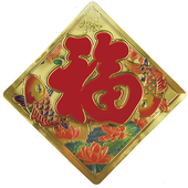 12公分富貴彩色黃金春聯-福(款式隨機)