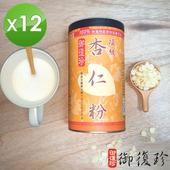 《御復珍》頂級杏仁粉12罐組 (無糖, 450g/罐)